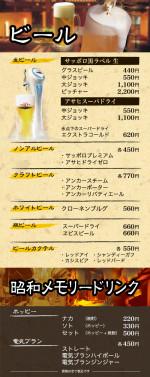 ビール、昭和メモリー