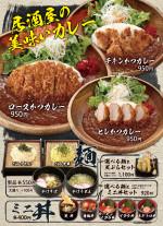 麺/カレー