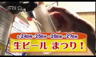 生ビール祭り開催!8月24~27日