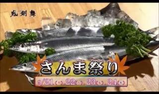 9/21(月)~24(木)「さんま祭り」開催!