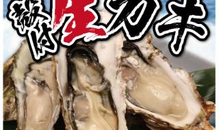 2103生牡蠣2